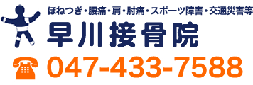 船橋市・西船橋の接骨院(交通事故)|早川接骨院の木曜1日診療のお知らせ